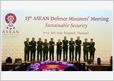 Hội nghị Bộ trưởng Quốc phòng các nước ASEAN lần thứ 13