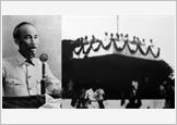 《独立宣言》与越南当下革命的民族独立及社会主义目标
